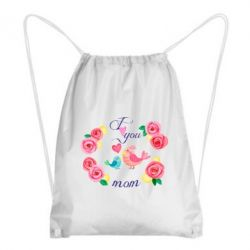 Рюкзак-мішок Люблю тебе, мамо!