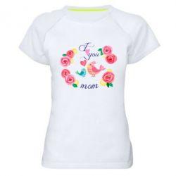 Жіноча спортивна футболка Люблю тебе, мамо!