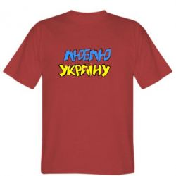 Чоловіча футболка Люблю Україну