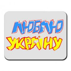 Коврик для мыши Люблю Україну - FatLine