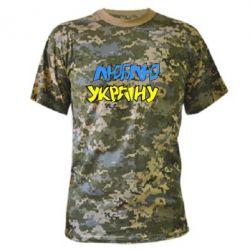 Камуфляжная футболка Люблю Україну - FatLine