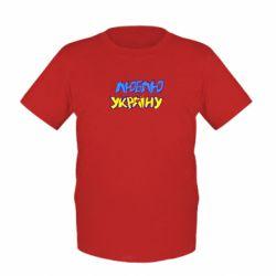 Детская футболка Люблю Україну - FatLine