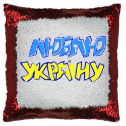 Подушка-хамелеон Люблю Україну
