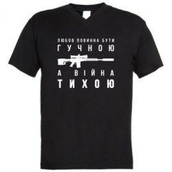 Чоловіча футболка з V-подібним вирізом Любов гучна, а війна тиха