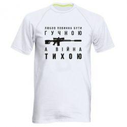 Чоловіча спортивна футболка Любов гучна, а війна тиха