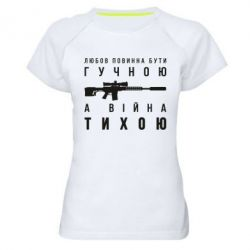 Жіноча спортивна футболка Любов гучна, а війна тиха