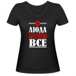 Женская футболка с V-образным вырезом Люда решает все - FatLine