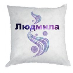 Подушка Людмила
