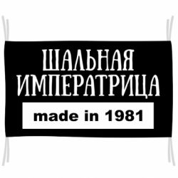 Прапор Made in 1981
