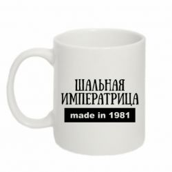 Кружка 320ml Made in 1981