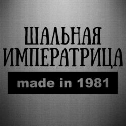 Наклейка Made in 1981