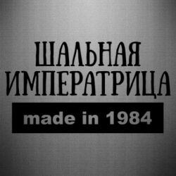 Наклейка Made in 1984