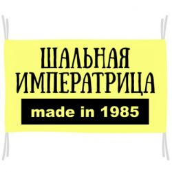 Прапор Made in 1985