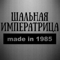 Наклейка Made in 1985