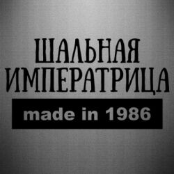 Наклейка Made in 1986