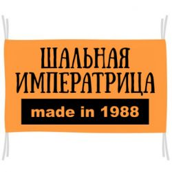 Прапор Made in 1988