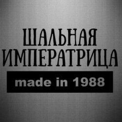 Наклейка Made in 1988