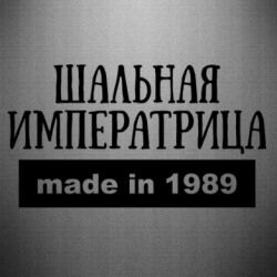 Наклейка Made in 1989