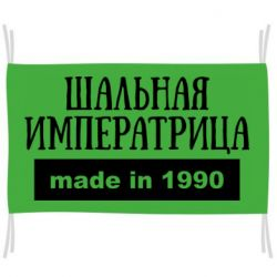 Прапор Made in 1990