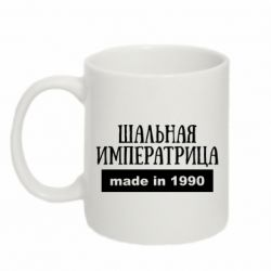 Кружка 320ml Made in 1990