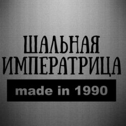 Наклейка Made in 1990