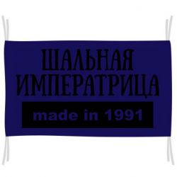 Прапор Made in 1991