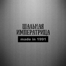 Наклейка Made in 1991