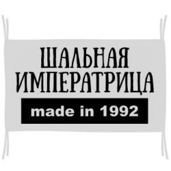 Прапор Made in 1992