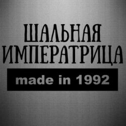 Наклейка Made in 1992