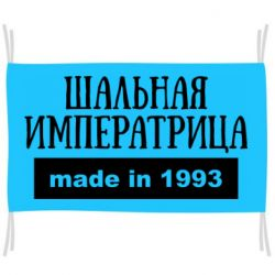Прапор Made in 1993
