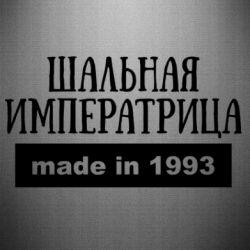 Наклейка Made in 1993