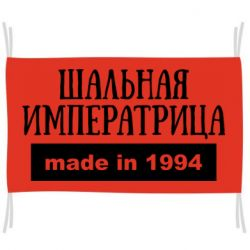 Прапор Made in 1994