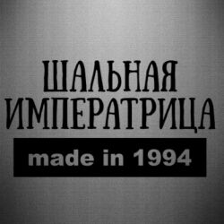 Наклейка Made in 1994