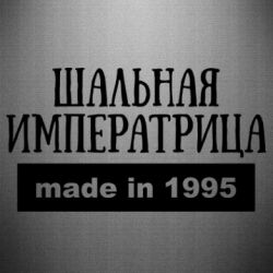 Наклейка Made in 1995