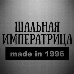 Наклейка Made in 1996