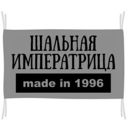 Прапор Made in 1996
