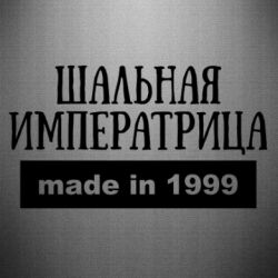 Наклейка Made in 1999