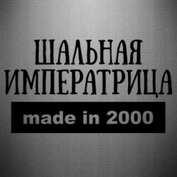 Наклейка Made in 2000