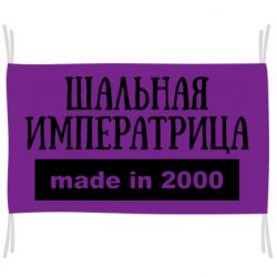 Прапор Made in 2000