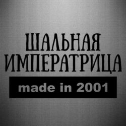 Наклейка Made in 2001