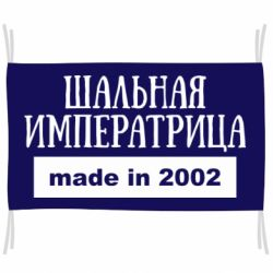 Прапор Made in 2002