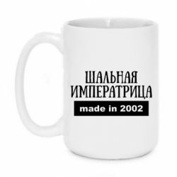 Кружка 420ml Made in 2002