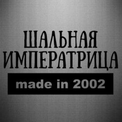 Наклейка Made in 2002