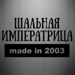 Наклейка Made in 2003