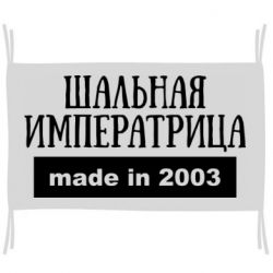 Прапор Made in 2003