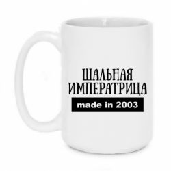 Кружка 420ml Made in 2003