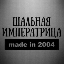 Наклейка Made in 2004