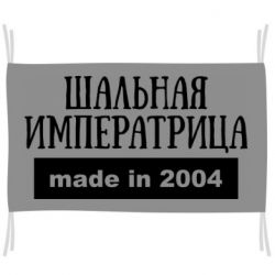 Прапор Made in 2004