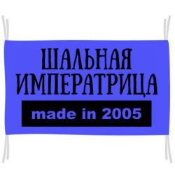 Прапор Made in 2005