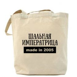 Сумка Made in 2005